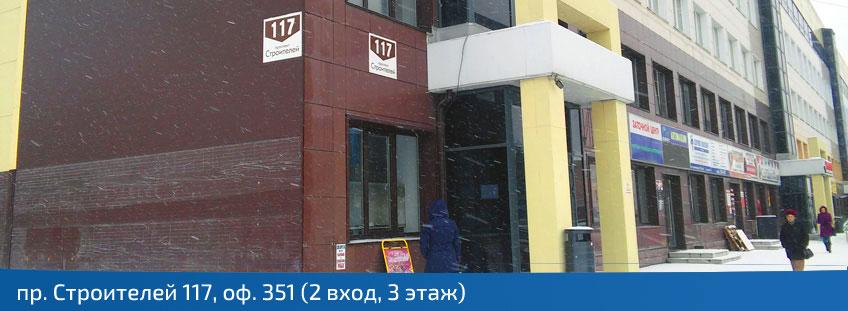 пр-кт. Строителей, д. 117, вход №2, этаж 3, офис 351